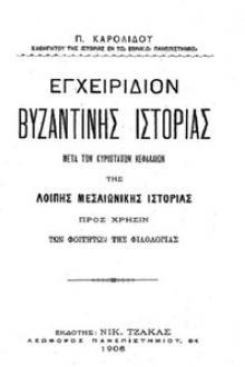 Εγχειρίδιον Βυζαντινής Ιστορίας